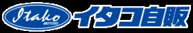 茨城県・千葉県の新車・中古車販売と車検・鈑金塗装なら実積と信頼のイタコ自販へ